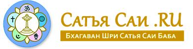 Сатья Саи .RU